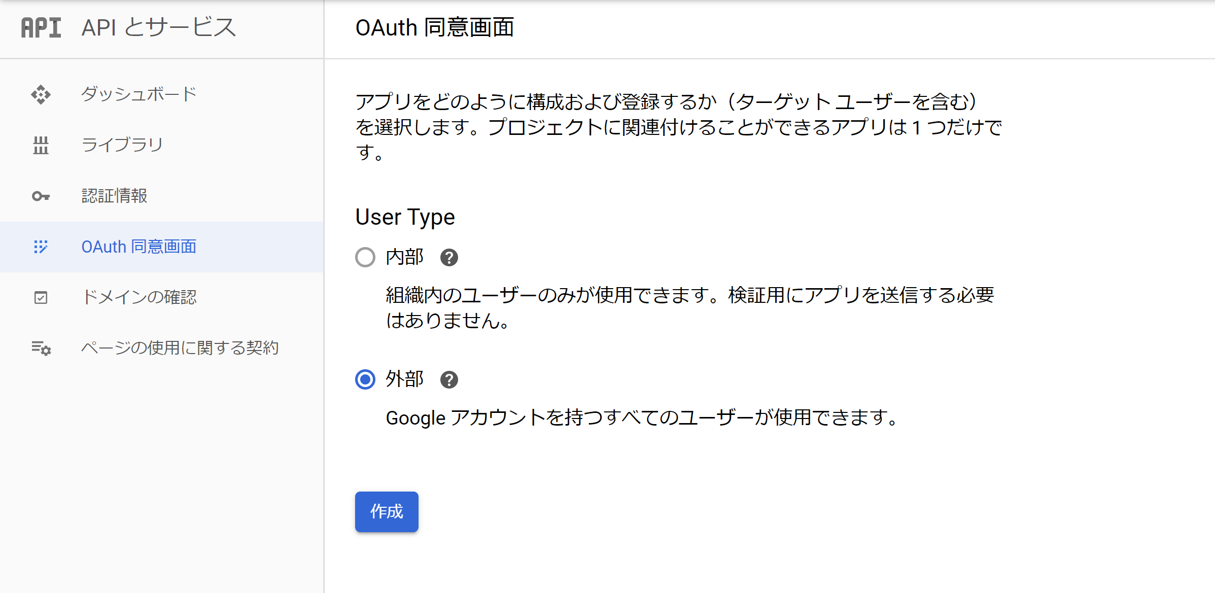OAuth Confirm View